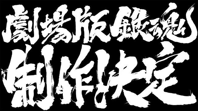 緊急發表!動畫《銀魂》完全新作劇場版製作決定!