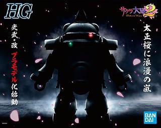 太正之櫻、浪漫風暴《櫻花大戰2》靈子甲冑『光武.改』將推出 HG 系列組裝模型!