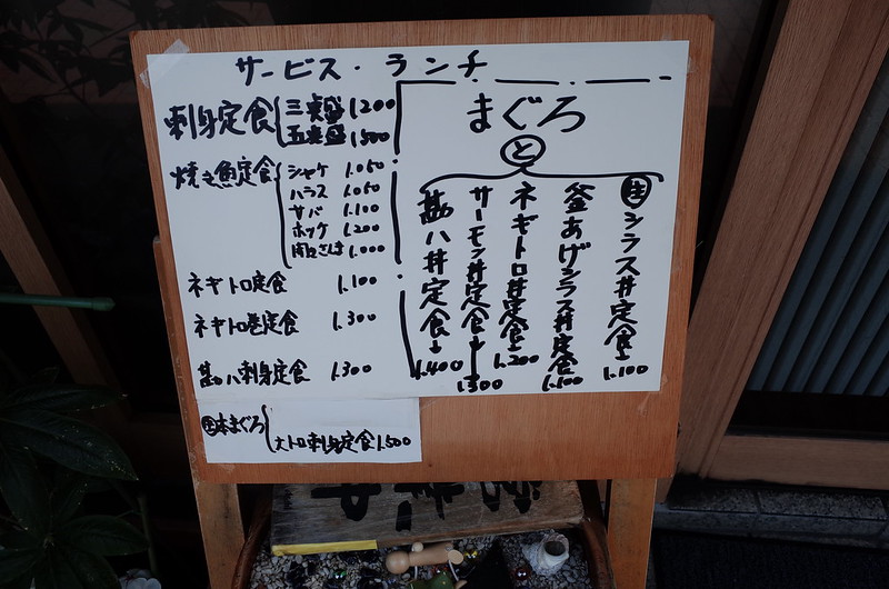 豊洲安庵サービスランチ