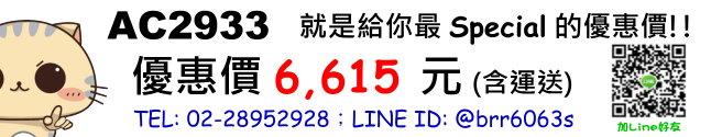 price-ac2933