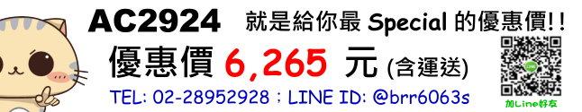 price-ac2924