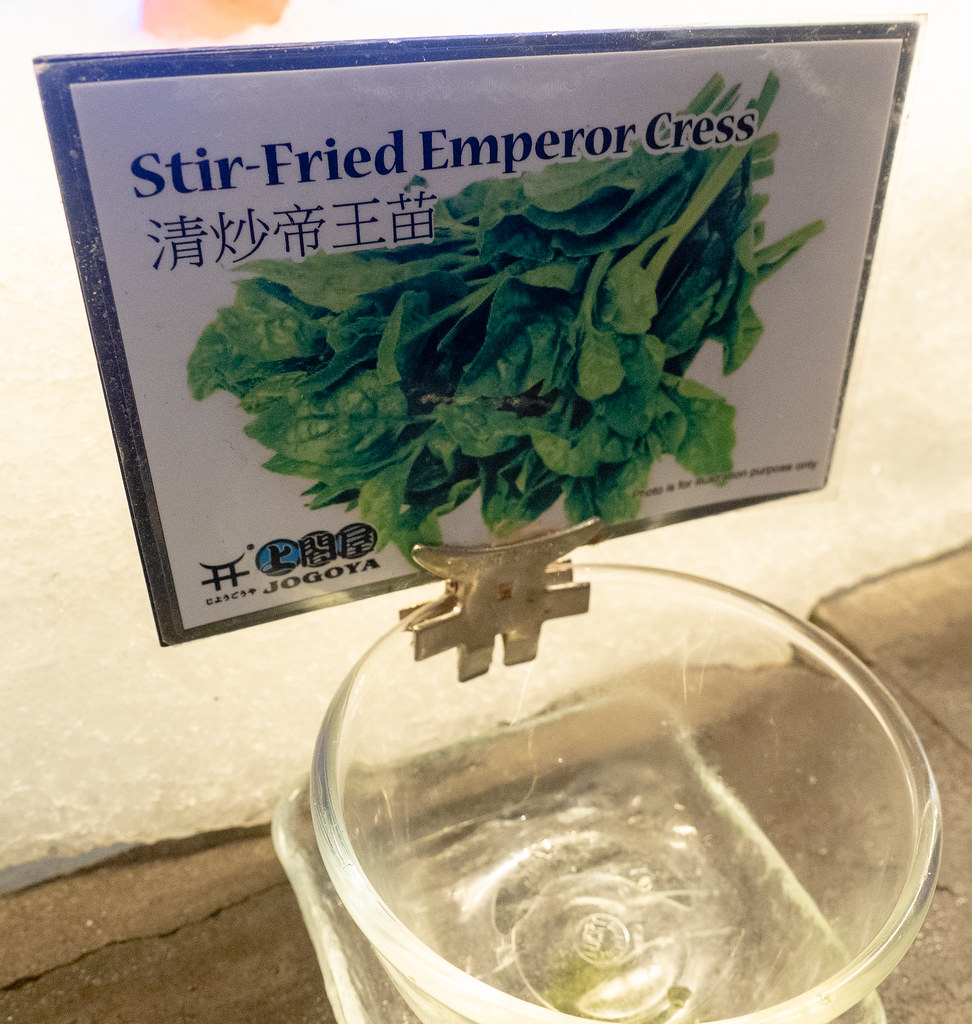 Jogoya's stir-fried emperor cress