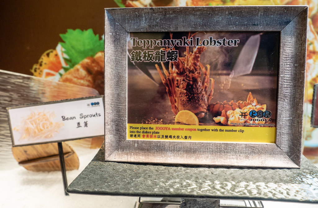 Jogoya's Teppanyaki Lobster, only for member.