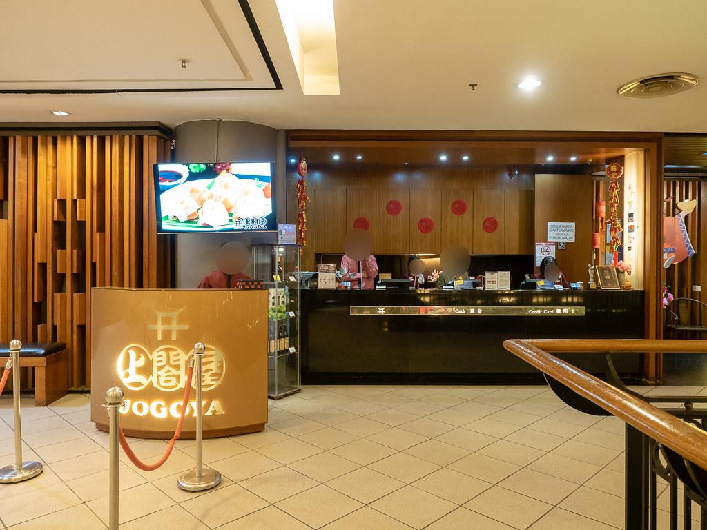 Reception counter at Jogoya Buffet Restaurant, Starhill Gallery