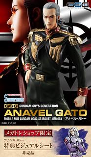 所羅門啊,我回來了!GGG《機動戰士鋼彈0083:星塵回憶》阿納貝爾‧卡多(アナベル・ガトー)1/8比例模型