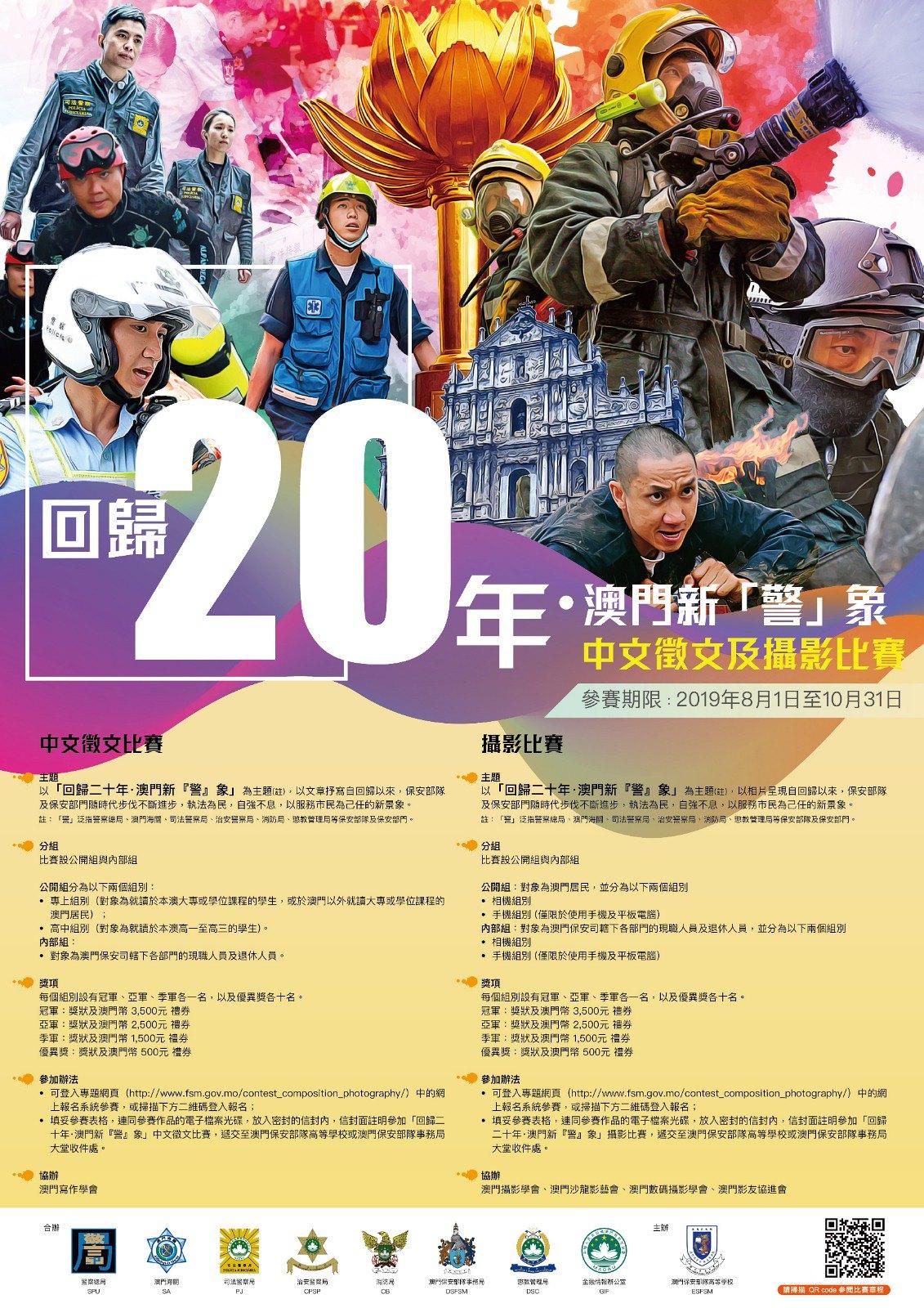 宣傳海報_中文版