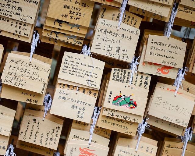 Caracteres japoneses en Kioto