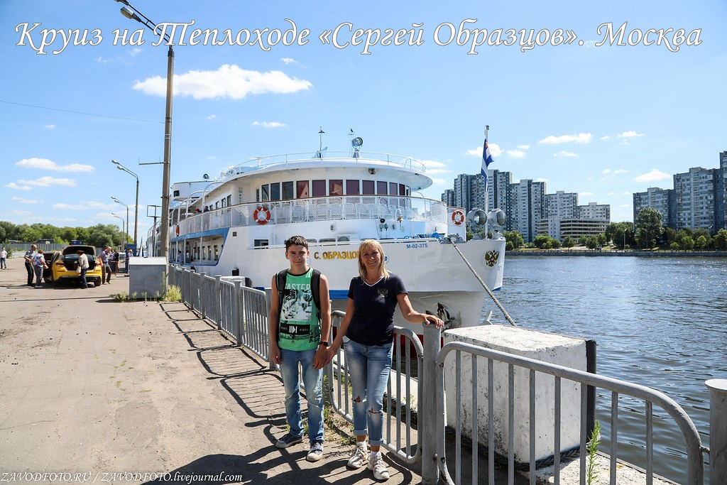 Круиз на Теплоходе «Сергей Образцов». Москва