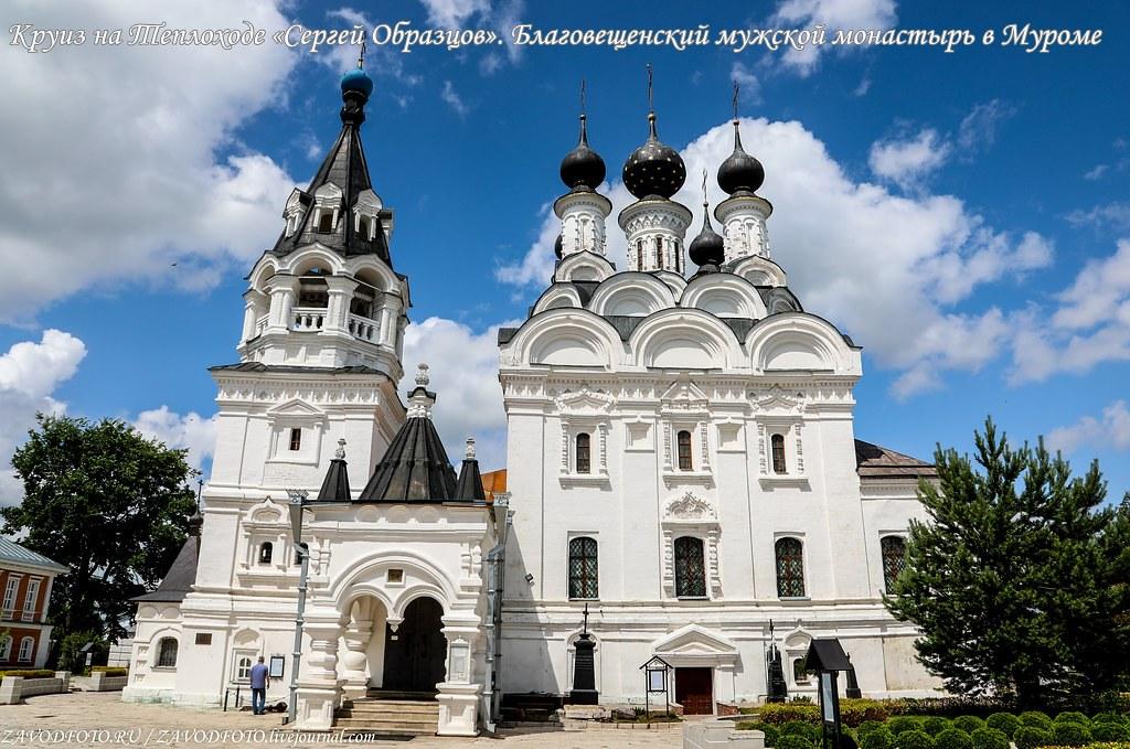 Круиз на Теплоходе «Сергей Образцов». Благовещенский мужской монастырь в Муроме