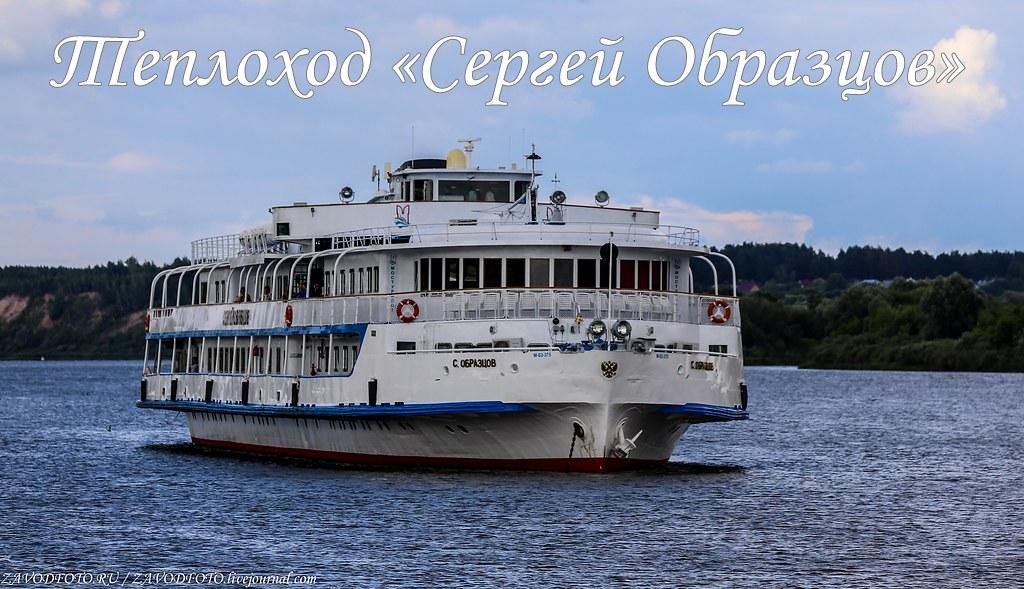 Теплоход «Сергей Образцов»