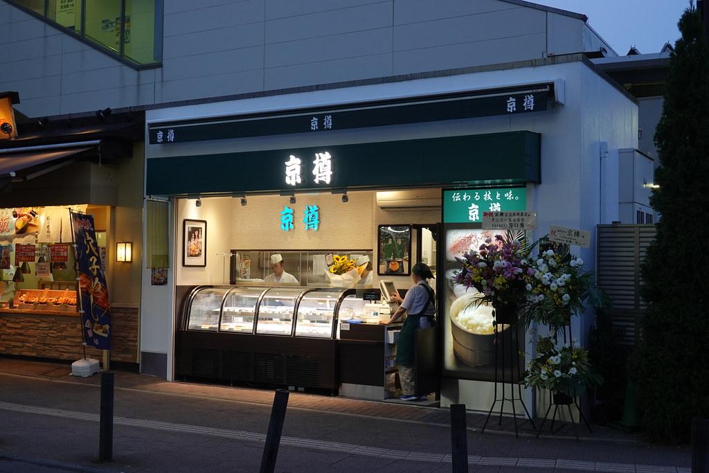 京樽(江古田)
