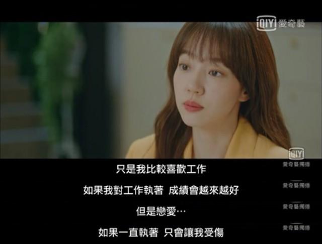《WWW:請輸入檢索詞》,裴朵美:「只是我比較喜歡工作。如果我對工作執著,成績會越來越好,但是戀愛⋯⋯如果一直執著,只會讓我受傷。」