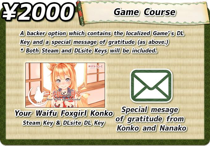 Konko_reward_01