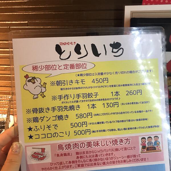 toriichi_7