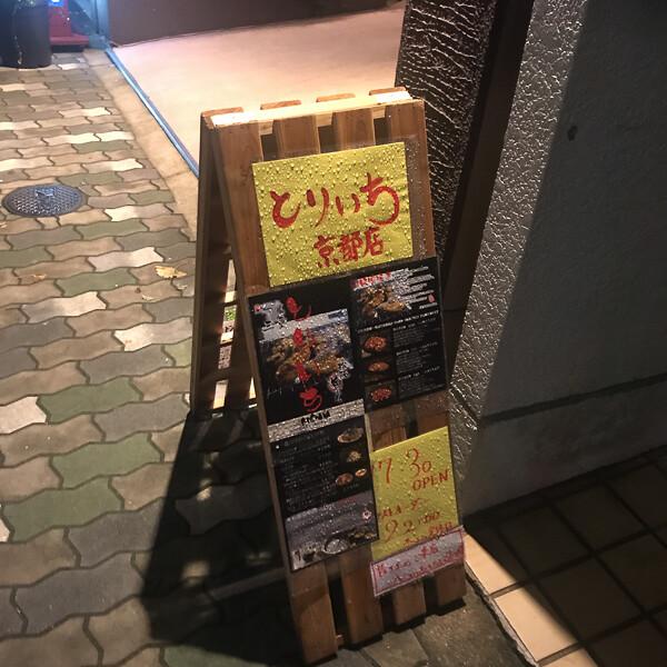 toriichi_5