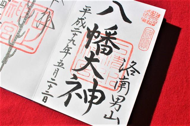 iwashimizu-gosyuin