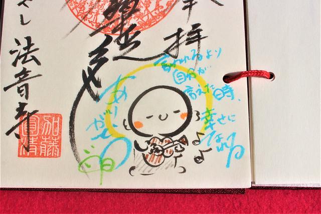houonji-gosyuin017