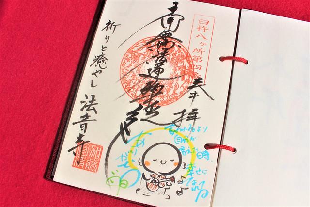 houonji-gosyuin016
