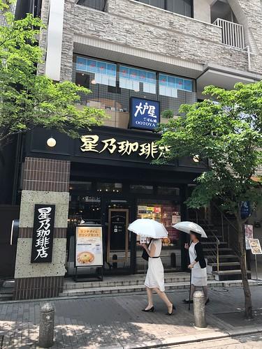 星乃珈琲店 赤坂見附
