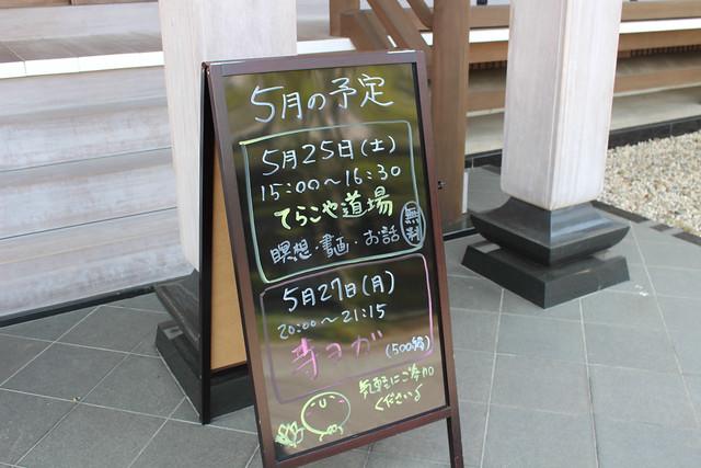 houonji-gosyuin005