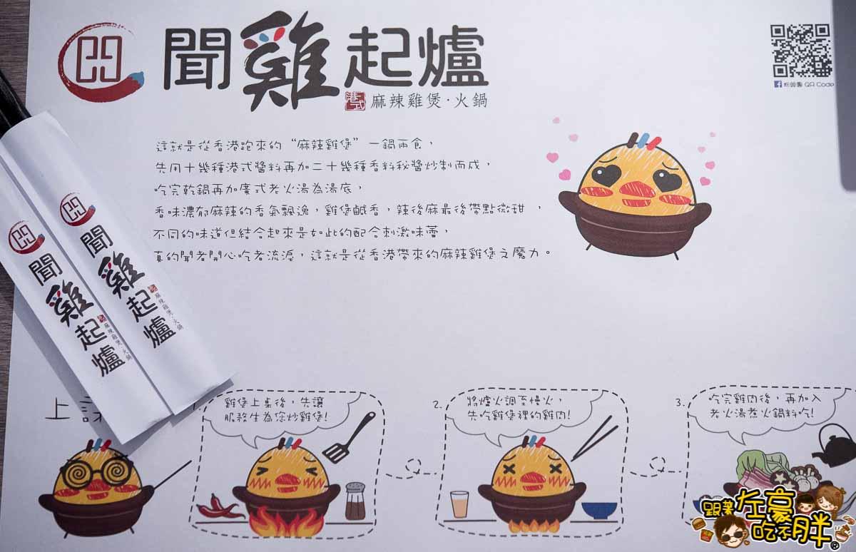 聞雞起爐麻辣雞煲火鍋(港式料理)-17