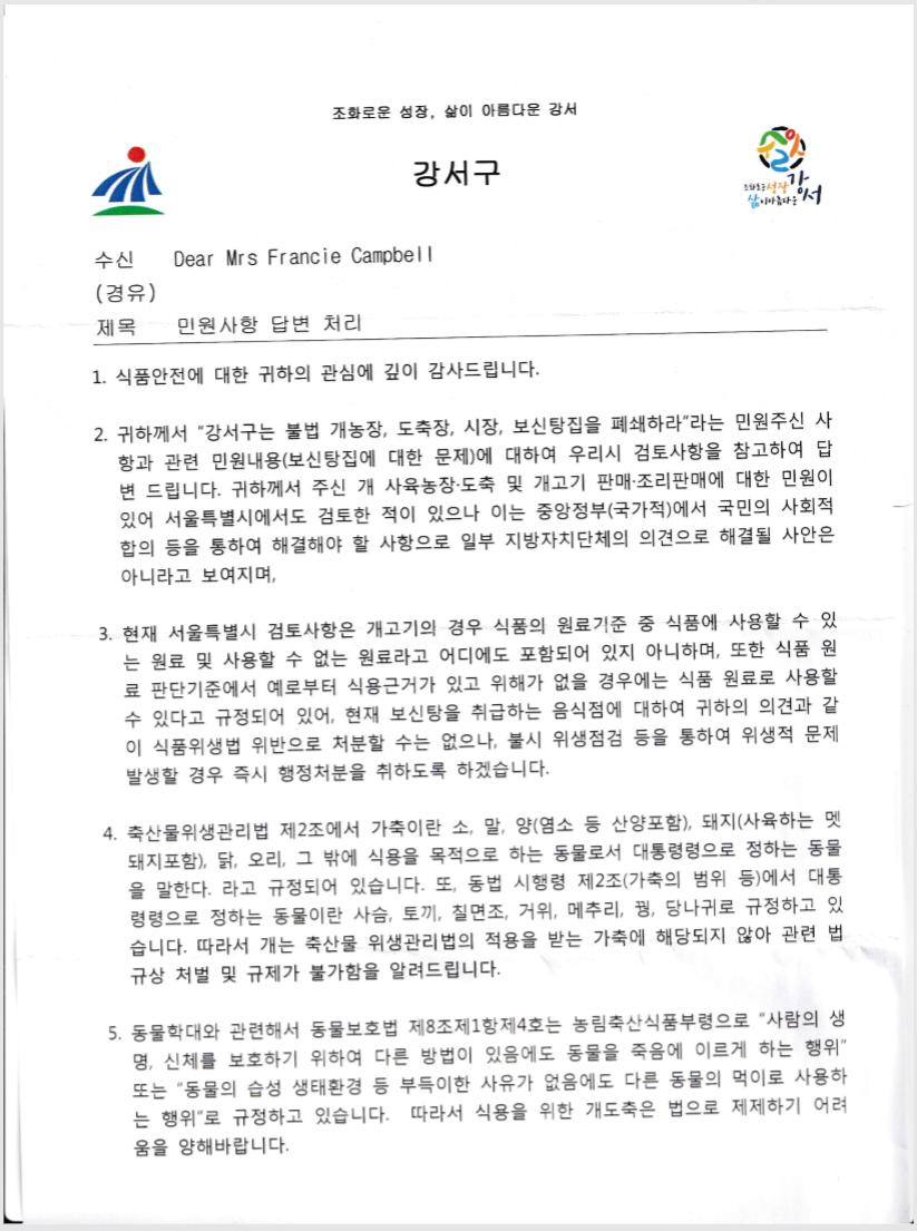 Response from Seoul Gangseo-gu 070919-1