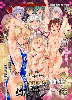 [Nyuu Koubou (Nyuu)] Oidemase!! Jiyuu Fuuzoku Gensoukyou 2-haku 3-kka no Tabi Musubi (Touhou Project) [Chinese] [后悔的神官个人汉化] [Digital]