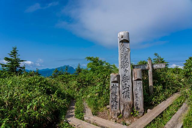 会津駒ケ岳登頂