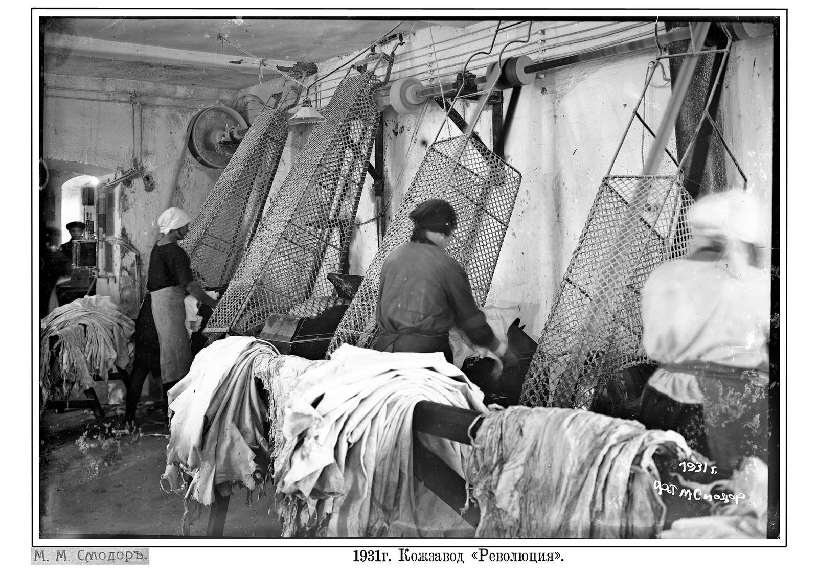1931. Кожевенный завод Революция