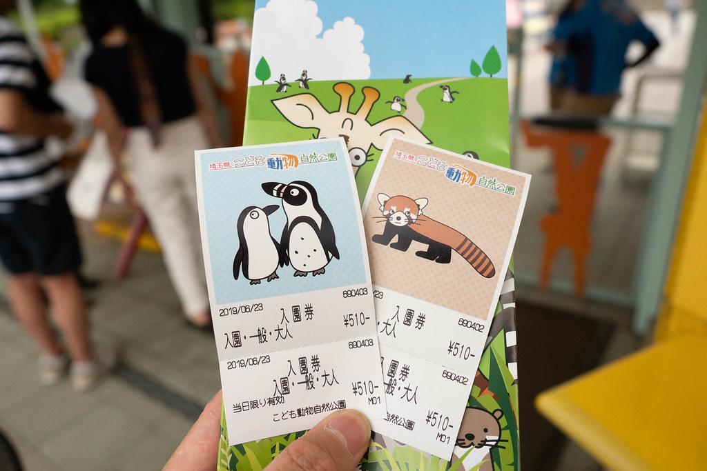 Saitama_childrens_ZOO-3