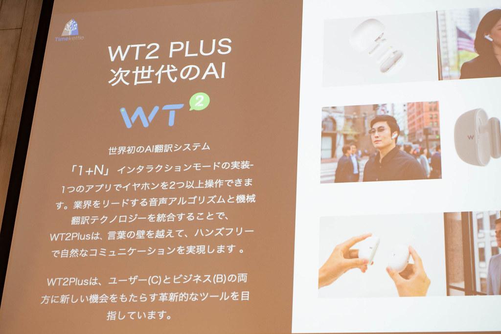 WT2Plus-5