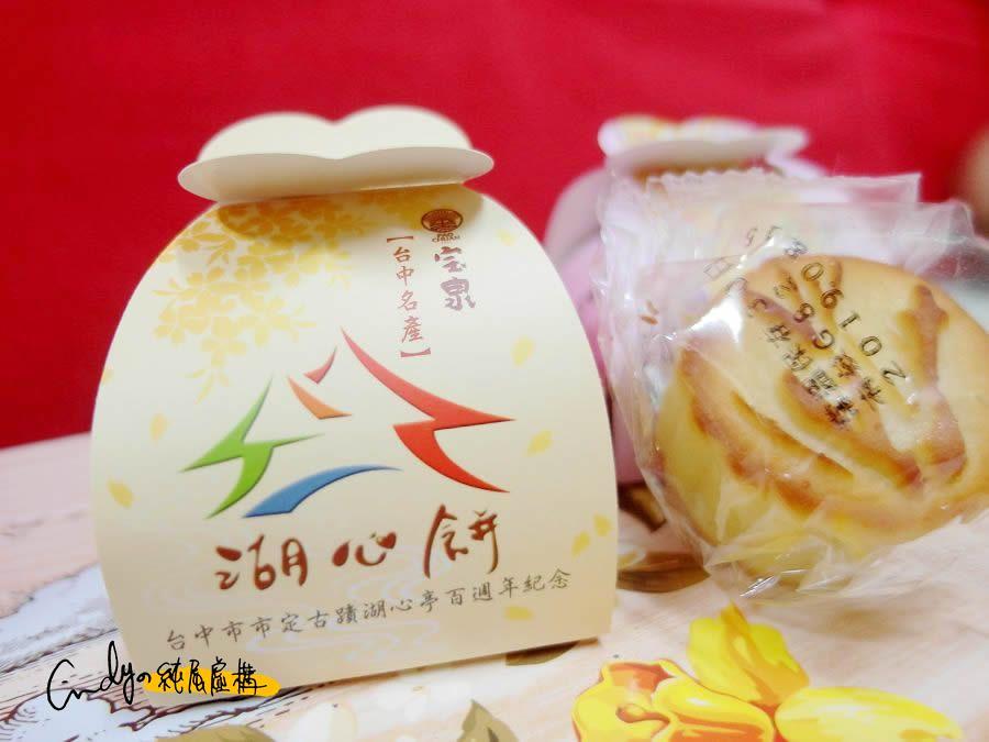 宝泉百年餅舖
