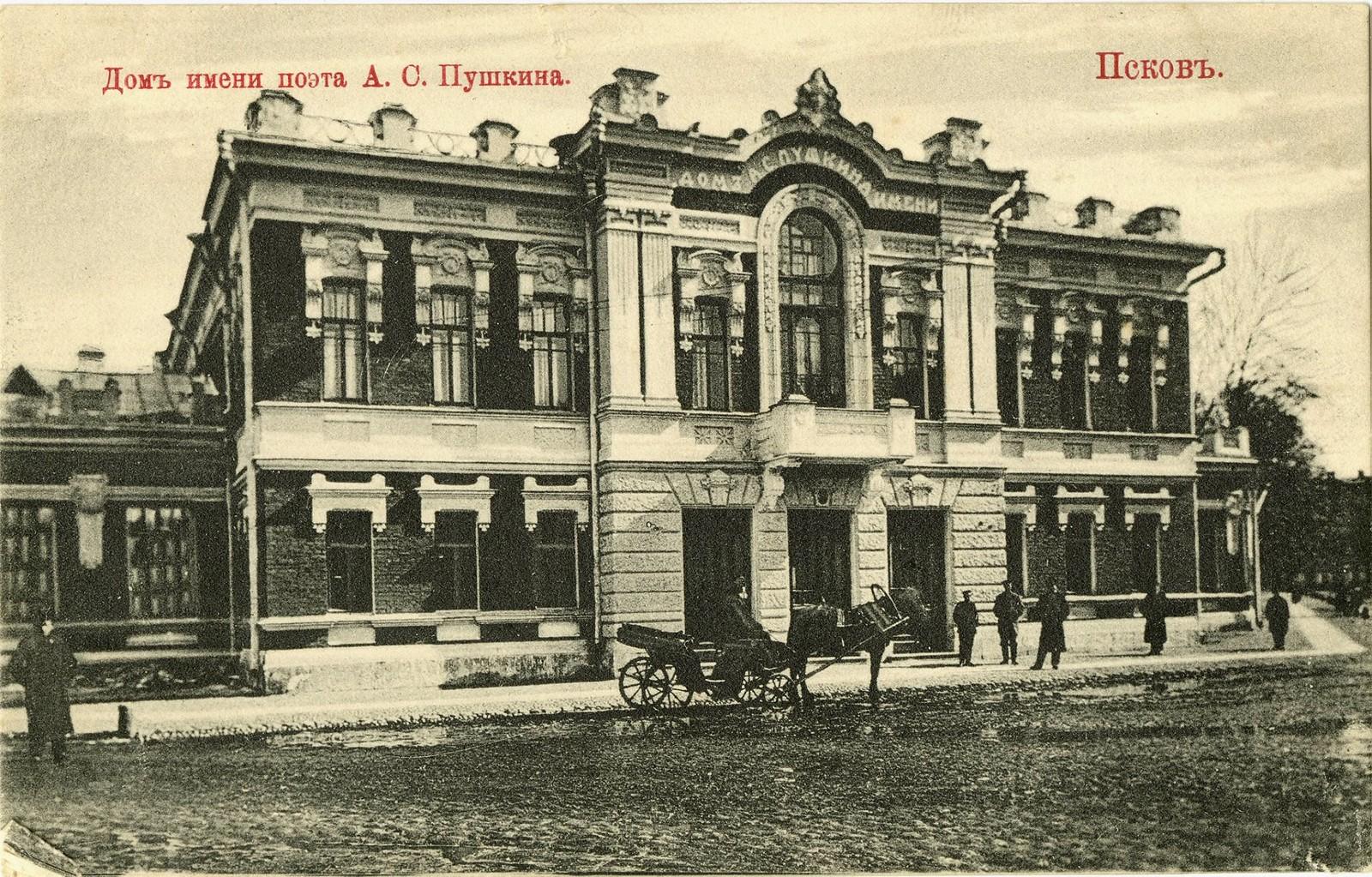 Дом имени поэта А.С.Пушкина