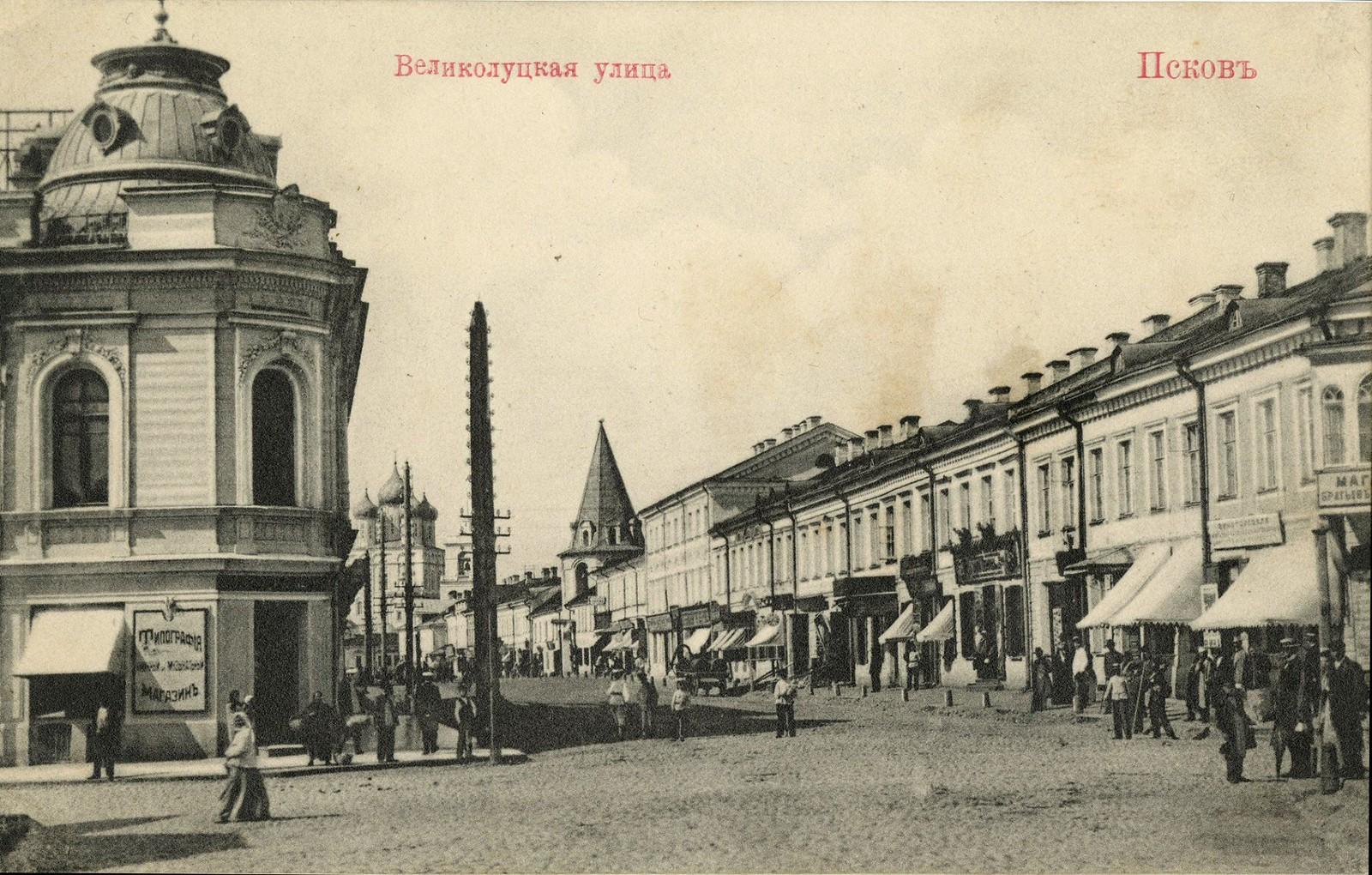 Великолуцкая улица.