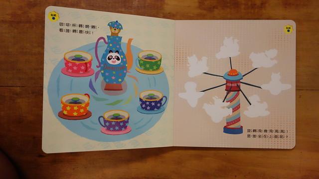 配對貼@《走到哪貼到哪:賴馬的遊樂園遊戲貼紙書》,親子天下