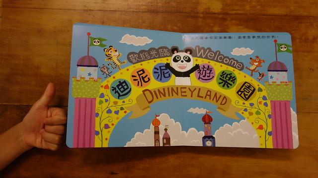 歡迎光臨迪泥泥遊樂園@《走到哪貼到哪:賴馬的遊樂園遊戲貼紙書》,親子天下