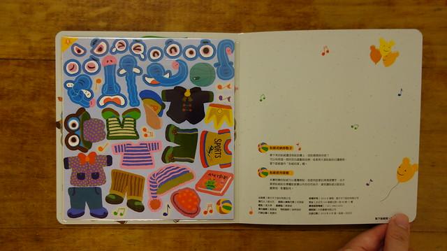 剛開始貼紙是收納在書末@《走到哪貼到哪:賴馬的遊樂園遊戲貼紙書》,親子天下
