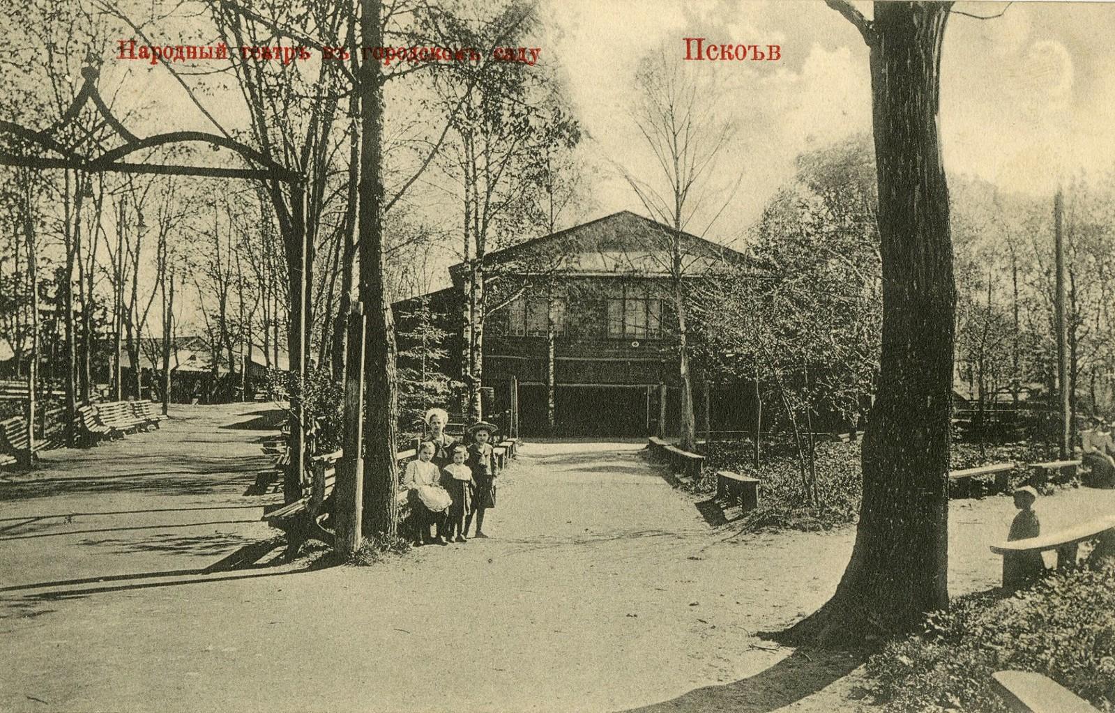 Народный театр в городском саду