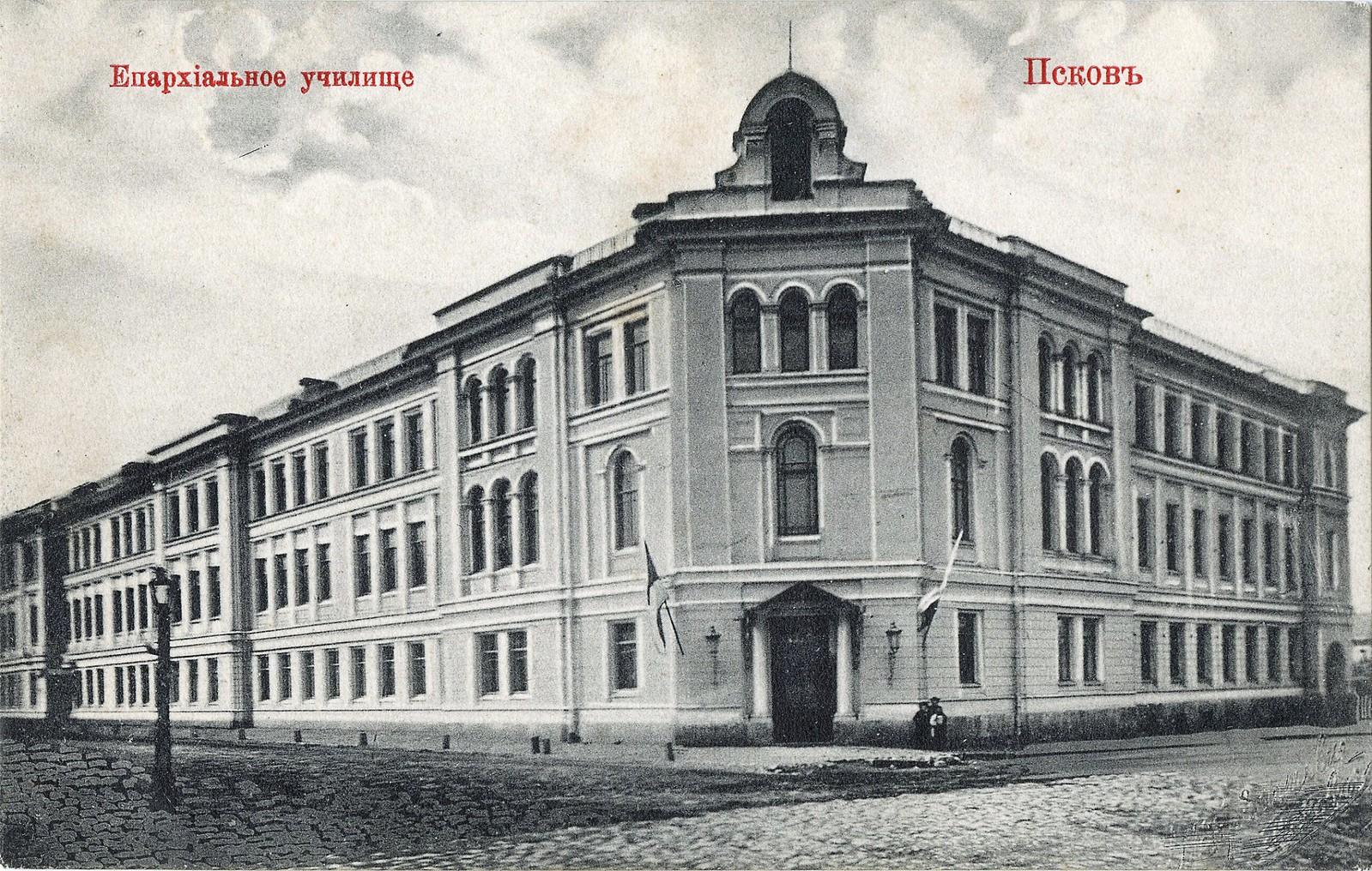 Епархиальное училище.
