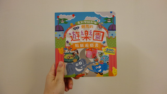 跟我們家的其他貼紙書相比,這個開本好可愛@《走到哪貼到哪:賴馬的遊樂園遊戲貼紙書》,親子天下