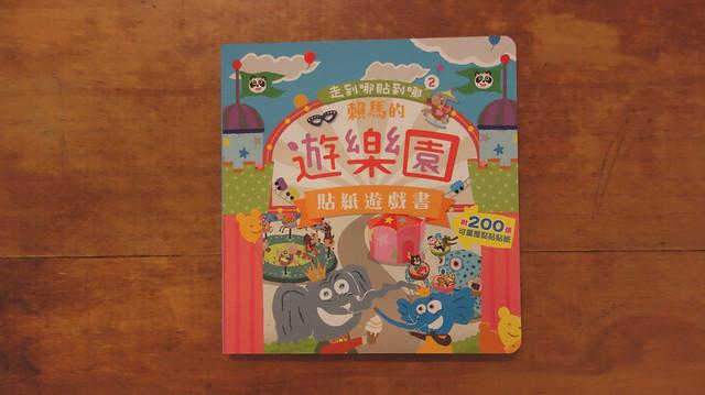 封面@《走到哪貼到哪:賴馬的遊樂園遊戲貼紙書》,親子天下