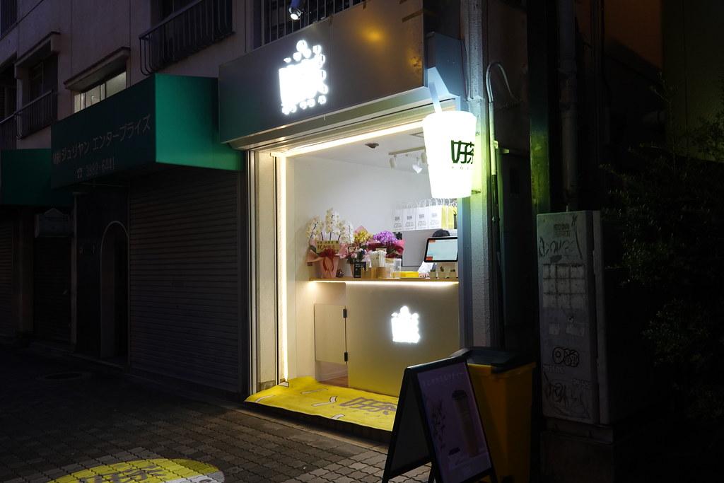 好茶(要町)
