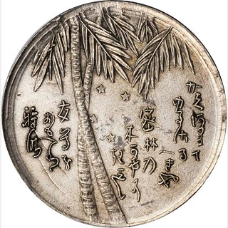 Philippines Silver Homma Medal reverse