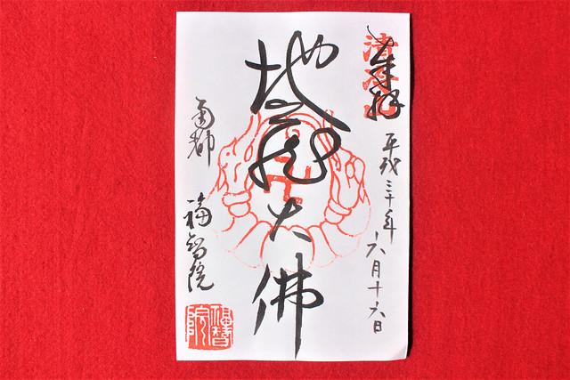 fukuchiin-gosyuin03