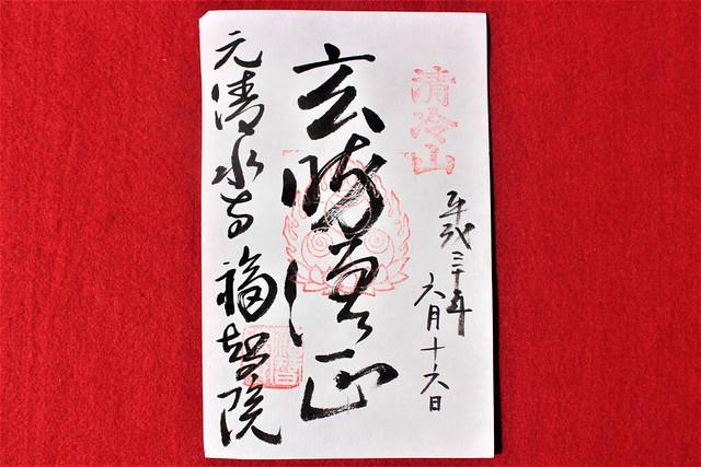 fukuchiin-gosyuin02