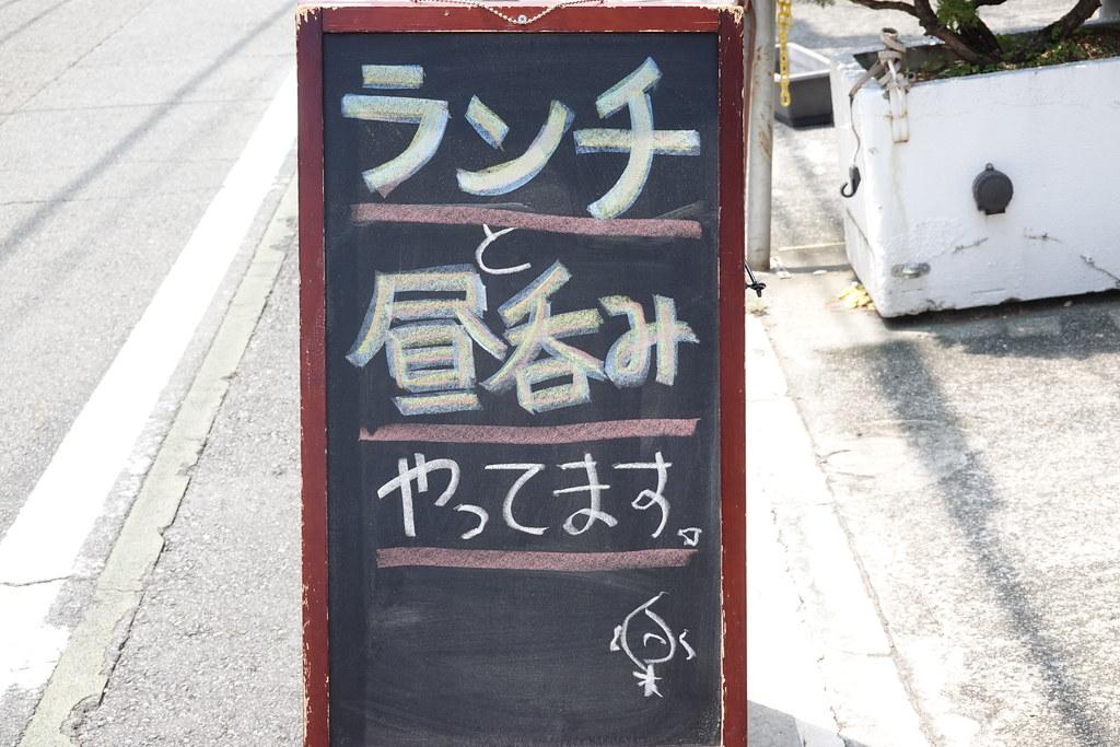 楽(新江古田)