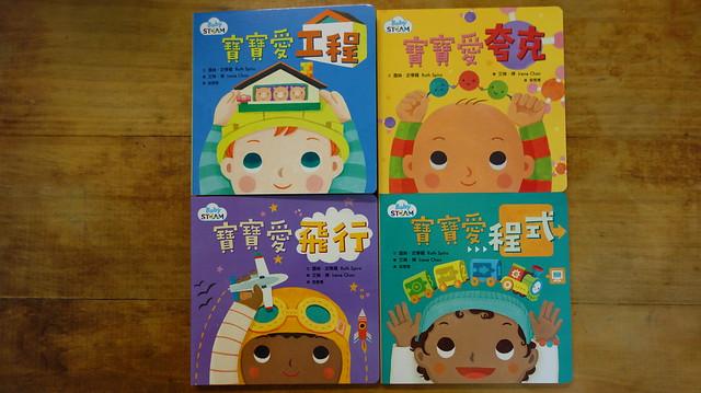 全套書總共有四本,分別介紹建築工程、物理、飛行、程式@《幼兒的第一套BABY STEAM》,親子天下
