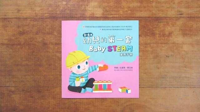家長手冊@《幼兒的第一套BABY STEAM》,親子天下