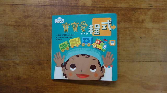 《寶寶愛程式》封面@《幼兒的第一套BABY STEAM》,親子天下