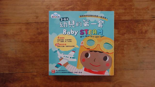 套書封面@《幼兒的第一套BABY STEAM》,親子天下